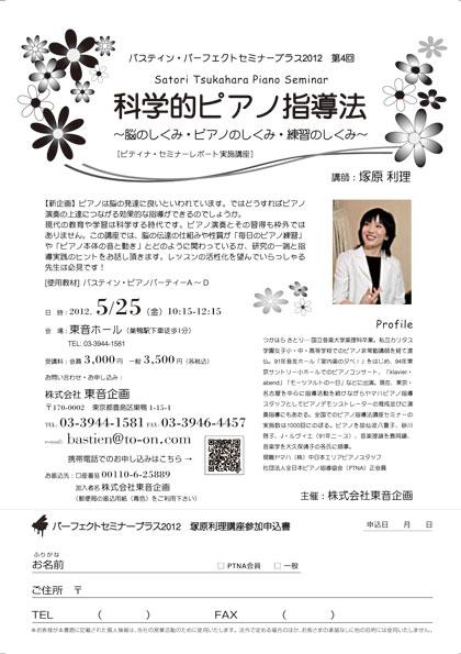 120525psp_tsukahara.jpg