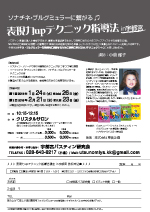 1801 02 utsunomiya