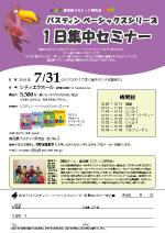 180731 kagoshima