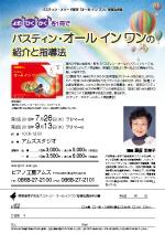 1807 09 okayama