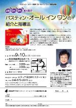 180910 saitama