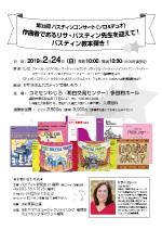 190224 fukuoka concert