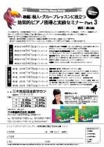 1904 2002moriyama mikigakki party3