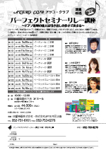 1909 2009 aichi