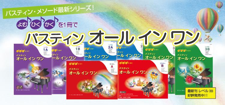 【新刊】10/25(金)バスティン・オールインワン3A(日本語版) 発売予定!
