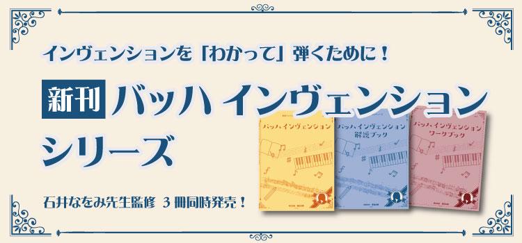 【新刊情報】バッハ インヴェンションシリーズ3冊好評発売中!