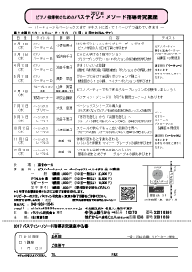 2017tokyo monthly seminar