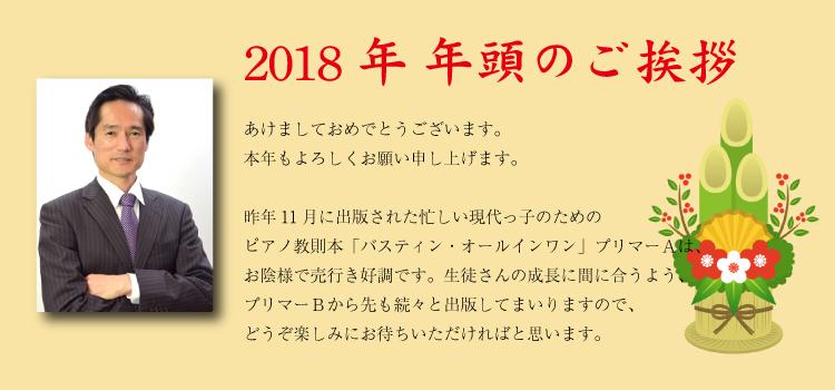 【2018年頭挨拶】福田成康 (東音企画社長)