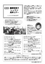 2019 fujiwara lessontour