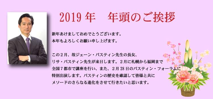 【2019年頭挨拶】福田成康 (東音企画社長)