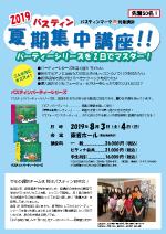 2019 tokyo summerseminar