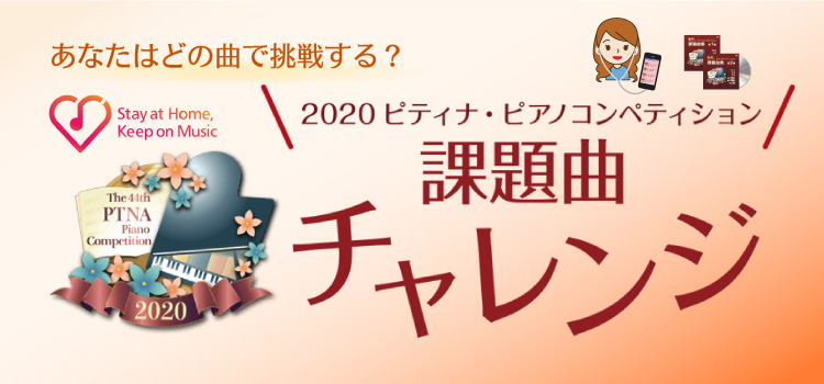 2020ピティナ・ピアノコンペティション課題曲チャレンジ!