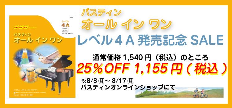 【SALE】オールインワン4A販売開始記念SALE!