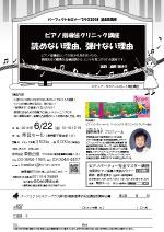Psp2018 fujiwara