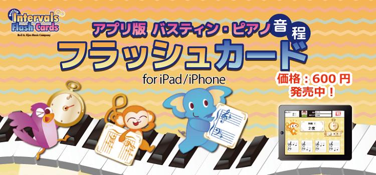【新発売!】音程フラッシュカードアプリ
