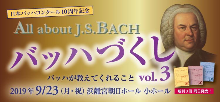 「バッハづくしVol.3」開催のお知らせ!