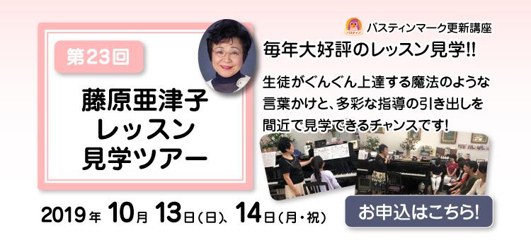 2019藤原亜津子レッスン見学ツアー