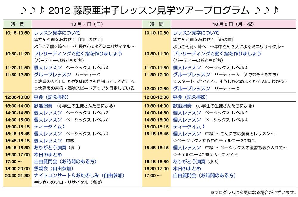 fujiwara_lesson_program2012.jpg