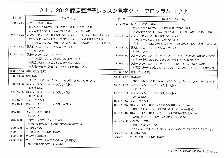fujiwaralesson2012_program.jpg