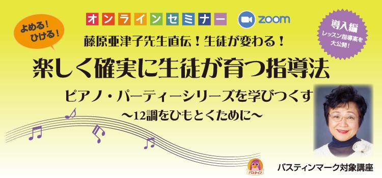 藤原亜津子先生によるオンラインパーティーセミナー開講決定!