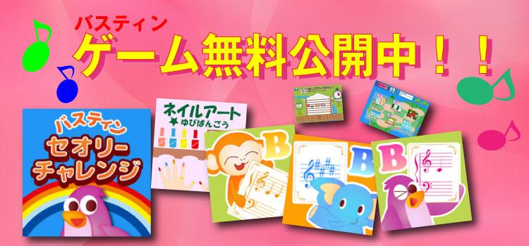 バスティン楽典系アプリ(5種類+Newゲーム)を無料に!