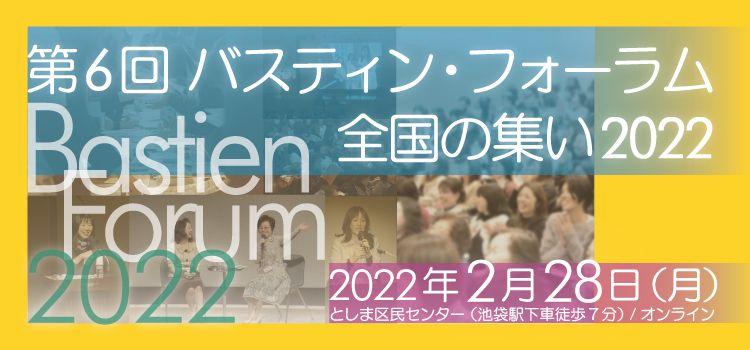 第6回バスティン・フォーラム(2022年2月28日)・8月1日申込開始!