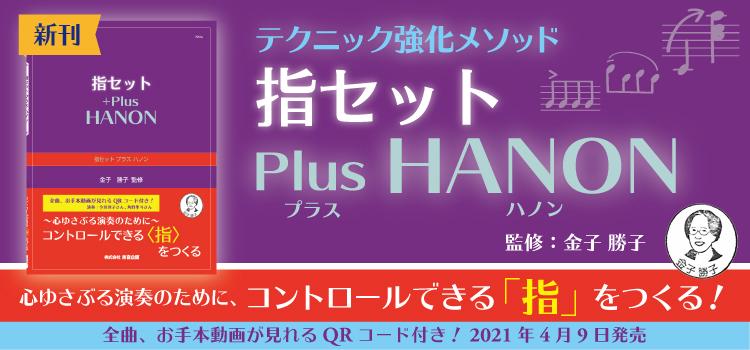 【新刊】指セット プラス ハノン 【好評発売中!】