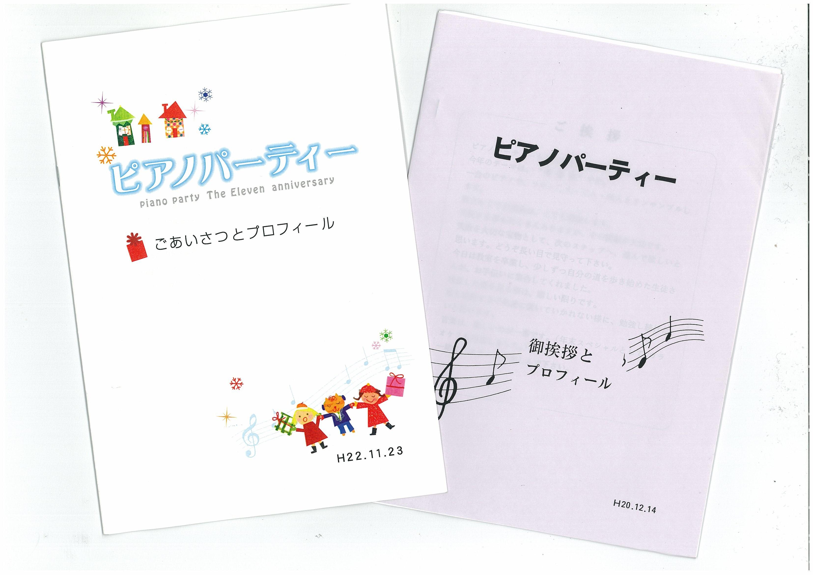 masakonakano_pianoparty01.jpg