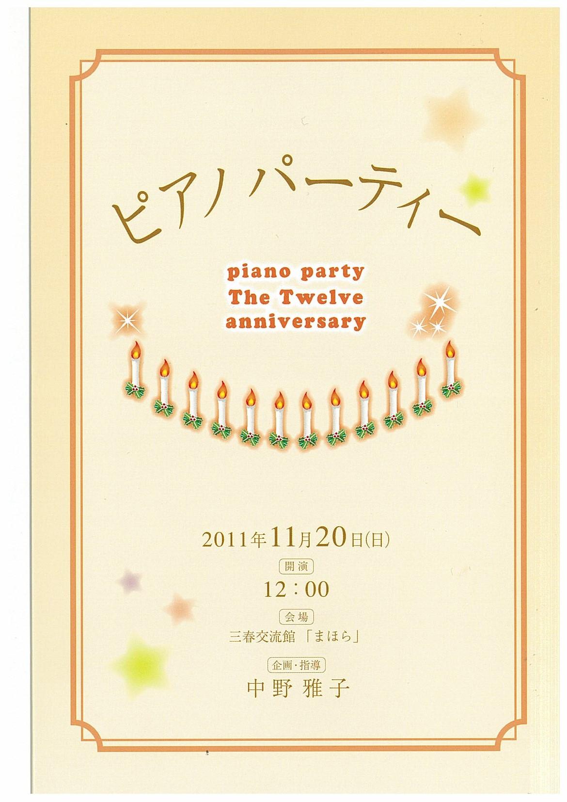 masakonakano_pianoparty02.jpg