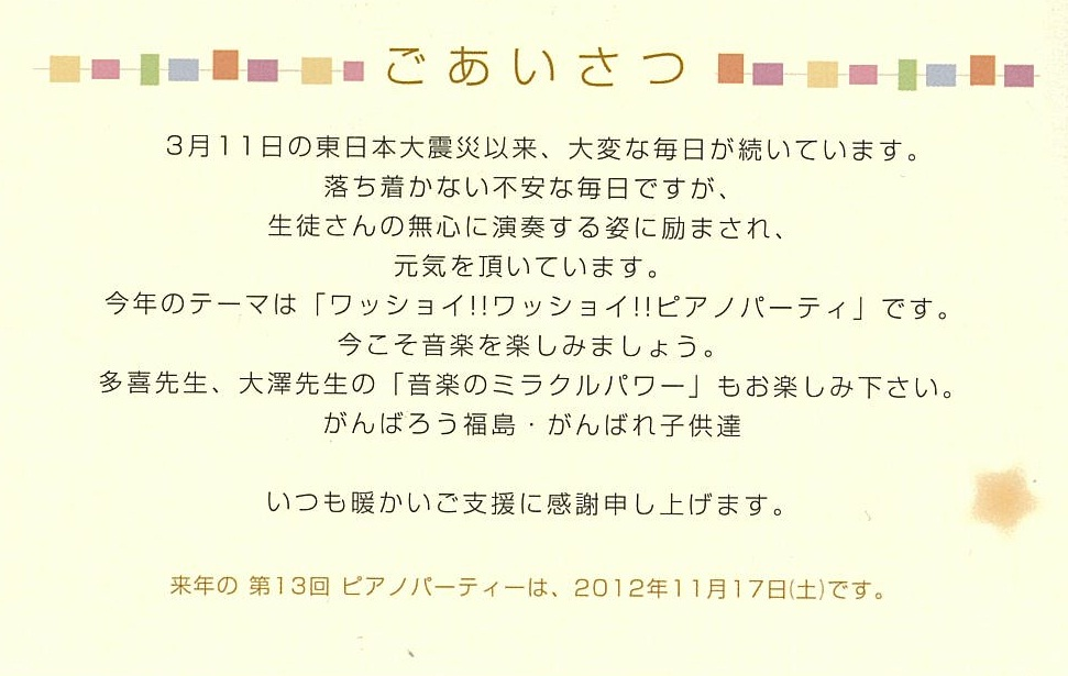 masakonakano_pianoparty03.jpg
