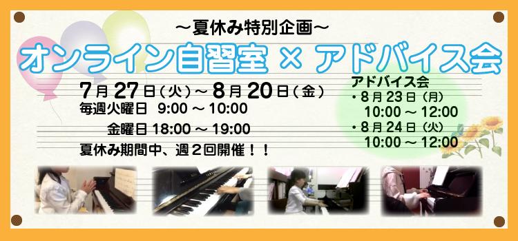 【夏休み特別イベント】オンライン自習室xアドバイス会開催!