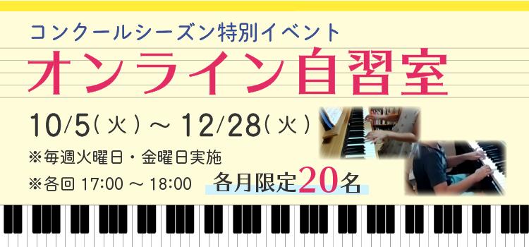 【コンクールシーズン特別イベント】オンライン自習室開催!