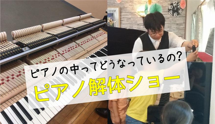 ピアノ解体ショー