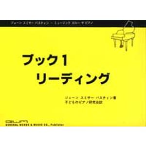リーディング 1 (日本語版)