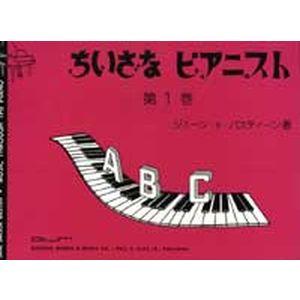 ちいさなピアニスト 第1巻