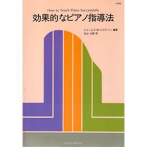 [B級品] 効果的なピアノ指導法(日本語版)