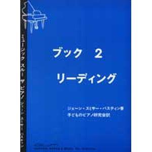 リーディング 2 (日本語版)