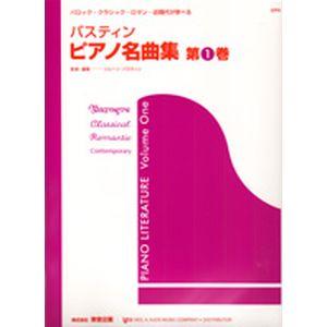 ピアノ名曲集 第1巻