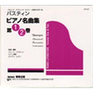 ピアノ名曲集CD 第1・2巻