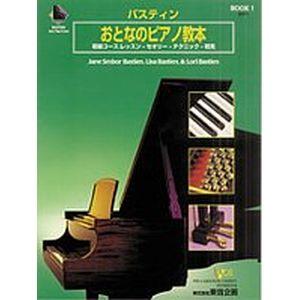 英語版 おとなのピアノ教本 1 (CD付き)