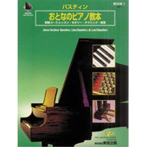 おとなのピアノ教本 1 (CD付き)