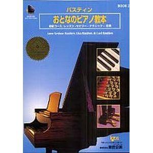 おとなのピアノ教本 2 (CD付き)