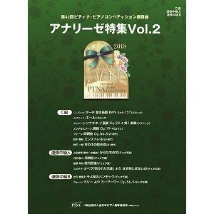 2018[第42回]ピティナアナリーゼ特集Vol.2