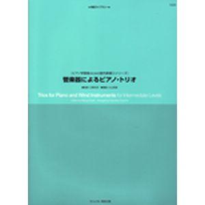 管楽器によるピアノ・トリオ「ピアノ学習者のための室内楽導入シリーズ」