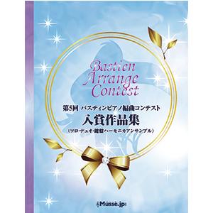 第5回バスティンピアノ編曲コンテスト 入賞作品集特別セット