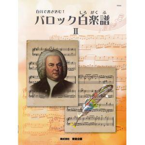 自分で書き込む!バロック白楽譜2