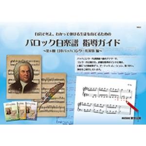 バロック白楽譜 指導ガイド-自分で考え、わかって弾ける生徒を育てるための-