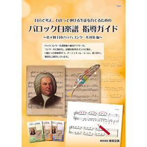 バロック白楽譜指導ガイド[第8回日本バッハコンクール対策編]