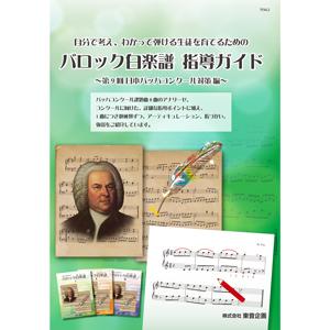バロック白楽譜指導ガイド[第9回日本バッハコンクール対策編]