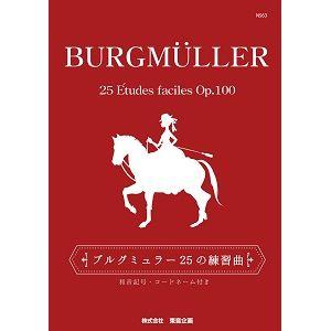 ブルグミュラー 25の練習曲(和音記号・コードネーム付き)